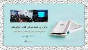 """Meeting introduces the book """"Ode to Nightingale"""" the effect of Mr. Mohammad Kabir heydari graduated in Islamic Sufism"""