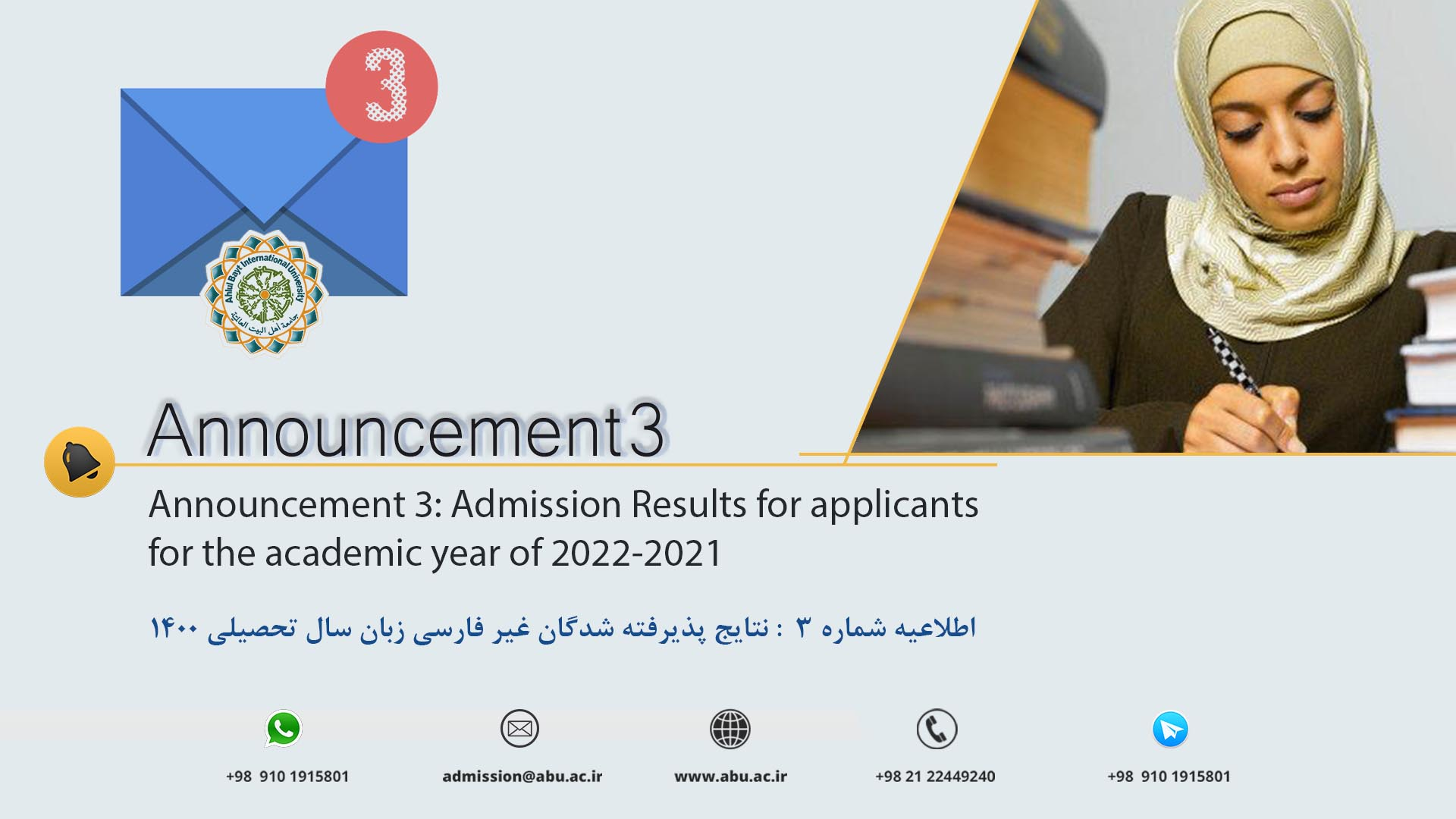 Admission Results for applicants for the academic year of 2021-2022