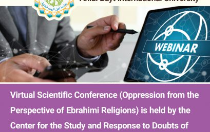 Virtual Scientific Conference (Oppression from the Perspective of Ebrahimi Religions) is held by the Center for the Study and Response to Doubts of Seminaries