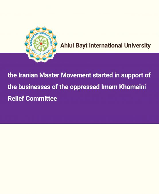 the Iranian Master Movement started in support of the businesses of the oppressed Imam Khomeini Relief Committee