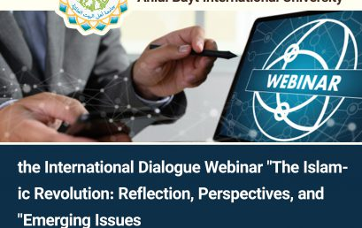 "the International Dialogue Webinar ""The Islamic Revolution: Reflection, Perspectives, and Emerging Issues"""