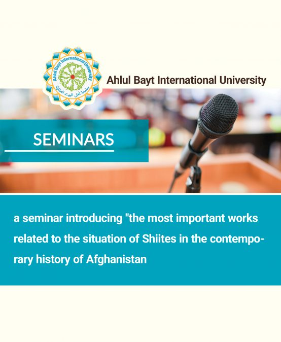 """a seminar introducing """"the most important works related to the situation of Shiites in the contemporary history of Afghanistan"""