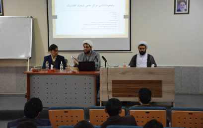 A seminar was held to introduce the most important works related to the situation of Shiites in the contemporary history of Afghanistan