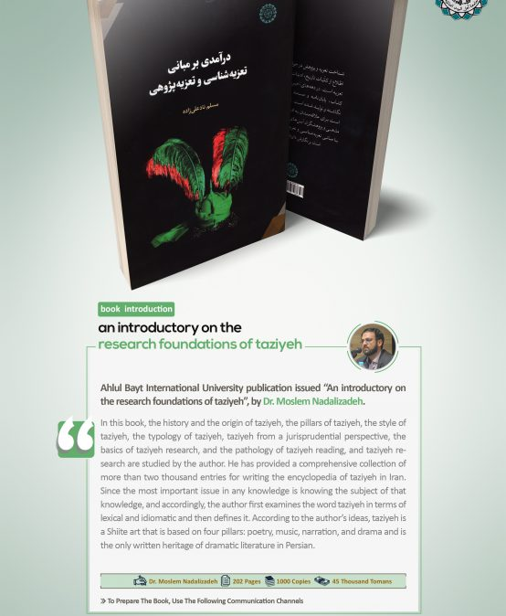"""Introducing """"an introductory on the research foundations of taziyeh"""""""