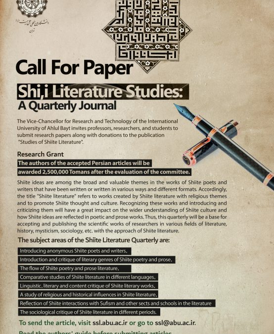 Call for paper Journal of Shiite Literature Studies