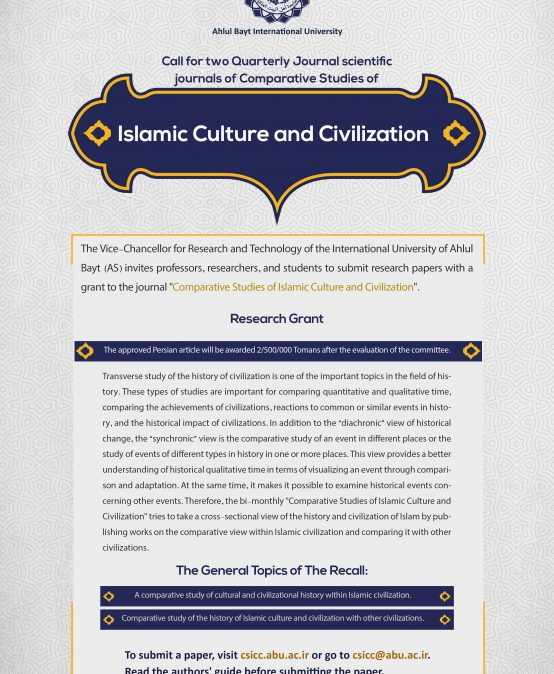 Call for two Quarterly Journal scientific journals of Comparative Studies of Islamic Culture and Civilization
