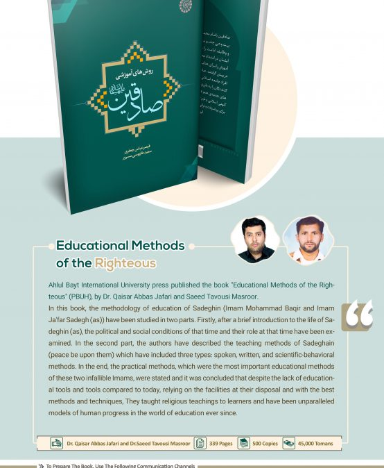"""Ahlul Bayt International University press published the book """"Educational Methods of the Righteous"""" (PBUH), by Dr. Qaisar Abbas Jafari and Saeed Tavousi Masroor."""
