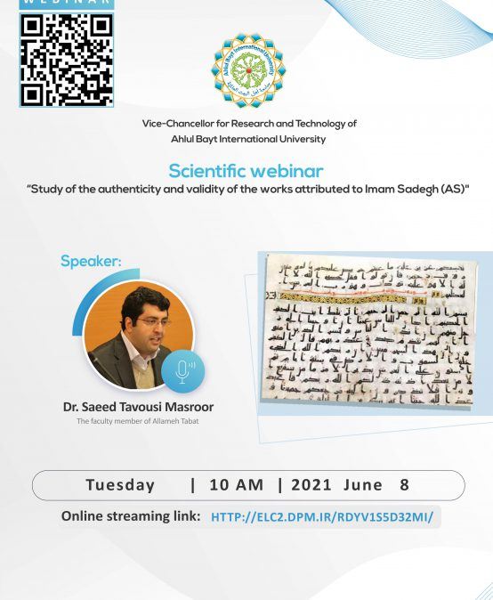"""Scientific webinar """"Study of the originality and validity of the works attributed to Imam Sadegh (AS)"""""""