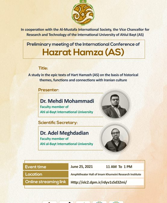Preliminary meeting of the International Conference of Hazrat Hamza (AS)