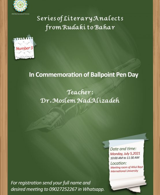 Series of Literary Analects from Rudaki to Bahar