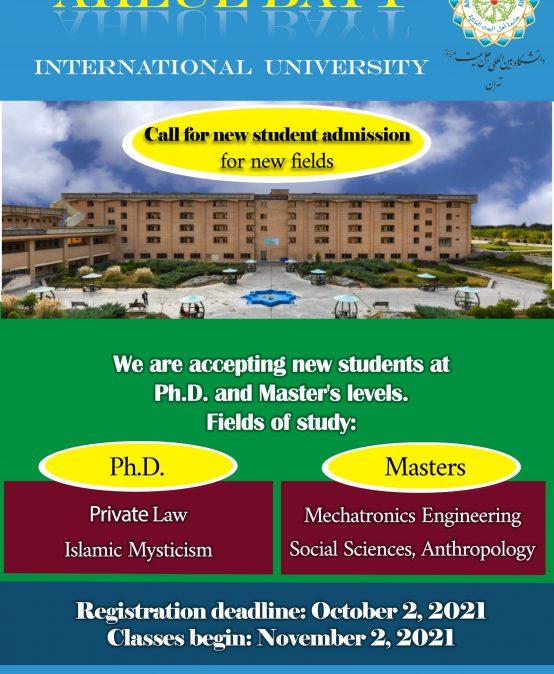 Call for new student admission for new fields